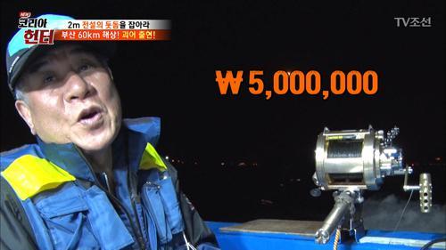 장비 하나에 500만원?! 이 정도는 돼야 돗돔을 잡을 수 있다!!