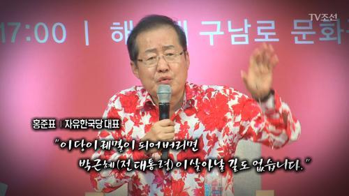 """홍준표, 또 """"박근혜 출당론""""...의도는 '바른-국민' 연대 차단?"""