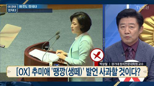 """국민의당 """"추미애 · 우원식 사과 않으면 김명수도..."""""""