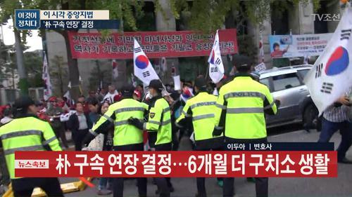 """法 """"증거인멸 염려""""…박근혜 전 대통령 '구속 연장' 결정"""