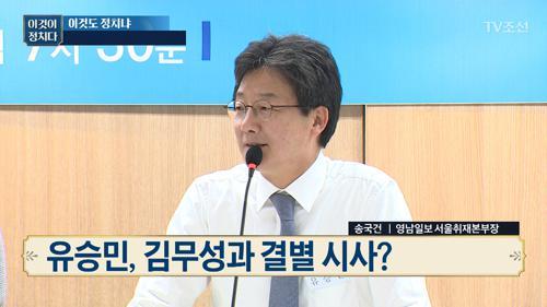 """유승민, 국민의당과 통합 '선긋기'...安 """"내부 메시지용"""""""
