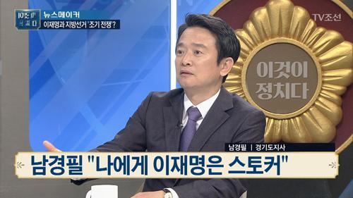 """""""나에게 이재명은 스토커""""...차기 경기지사 南11.2%vs李43.1%"""