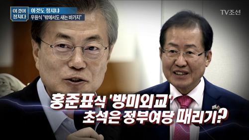 """홍준표식 '방미외교'...與 """"안에서 새는 바가지가..."""""""