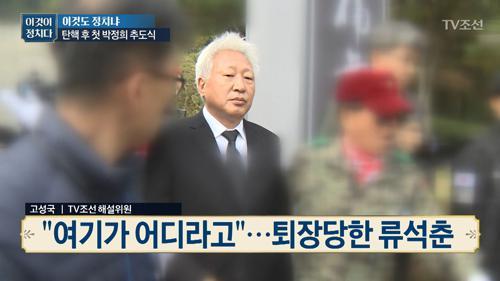 """""""여기가 어디라고""""...故 박정희 전 대통령 추도식서 쫓겨난 류석춘"""