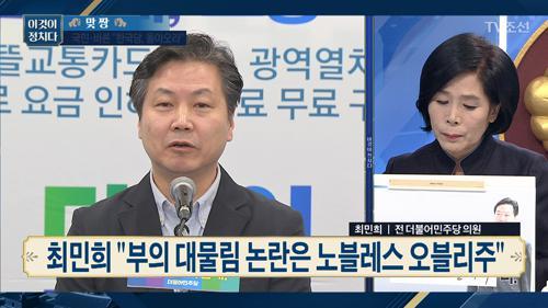 '재산 대물림' 비판한 홍종학...'쪼개기 증여' 받았다?