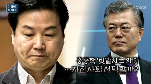 증여 의혹에 도덕성 논란까지...홍종학 청문회 '적신호'