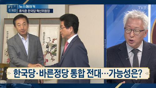 한국당, '朴출당'진동·바른정당, '11월전대'갈등...보수野통합어디로?