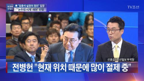 조폭 녹취파일에...'전병헌 측근 비리' 발목?