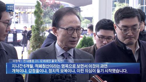 """MB """"적폐청산, 정치보복 의심""""...정치권 후폭풍"""