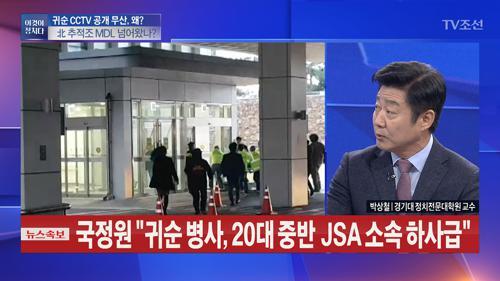 유엔군사령부, 北 병사 JSA 귀순 정황 CCTV 결국 '무기한 비공개'