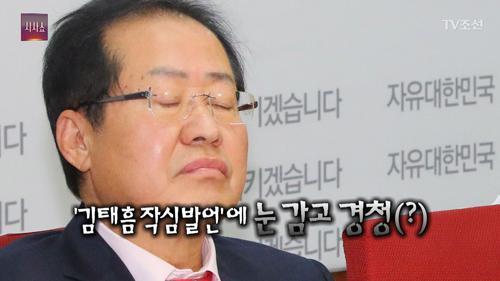 '친박' 김태흠, 홍준표 공개 비판...한국당, 내홍 고조?