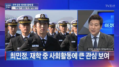 최태원 회장 차녀 최민정 중위 '전역'...SK 경영 참여하나?