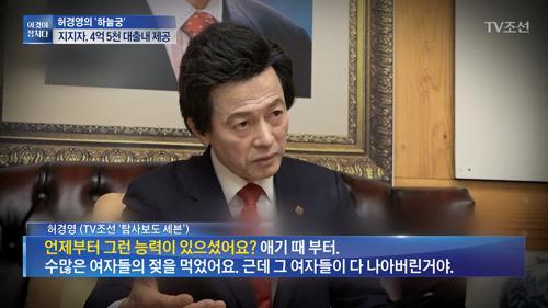 '본좌' 허경영이 TV조선 '탐사보도 세븐'에 보인 반응은?