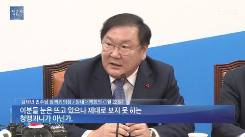 """""""아차차"""" 김태년 민주당 정책위의장의 실수?"""