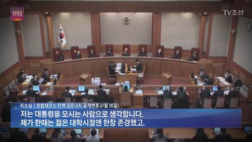 최순실, 징역 20년...안종범 수첩 증거 '인정'