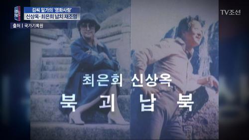 김정일이 육성 고백한 '신상옥-최은희' 납치 사건