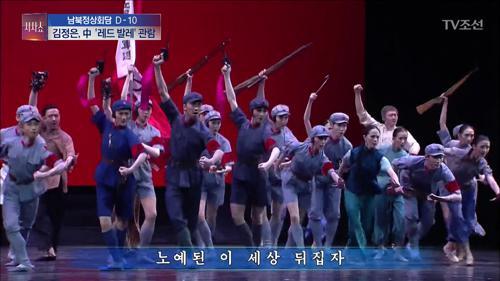 북한 김정은이 본 中 예술단 발레공연...어떤 내용?