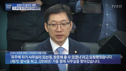 '드루킹 댓글 공작'에 민주당 김경수 의원 '달라진 해명'