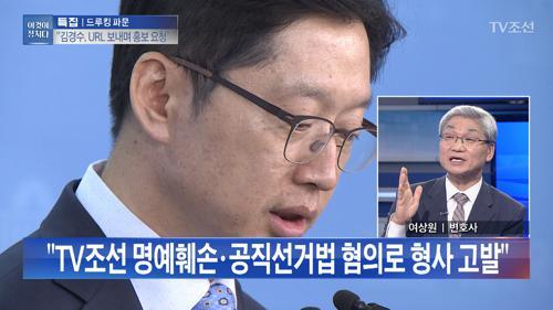 """""""경찰, 수사내용 찔끔찔끔 흘려 의혹 증폭""""...김경수, TV조선 형사고발 조치"""