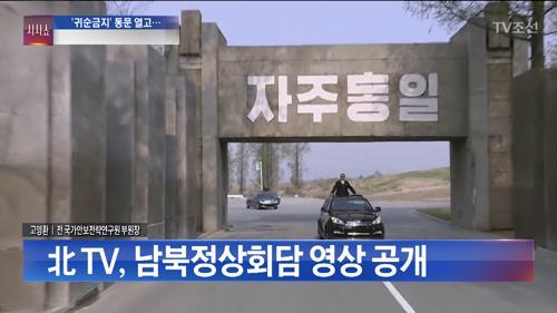 """'72시간 다리' 김정은 차량 이동 공개...""""완전한 비핵화"""" 낭독"""