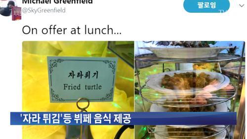 北, 외신 기자단에 내놓은 대표 요리는?