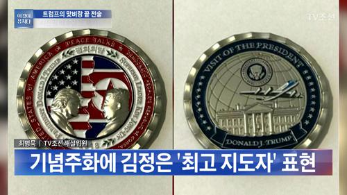 '미북정상회담 기념주화' 만든 백악관?