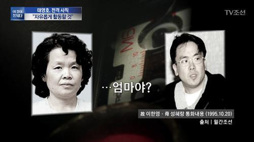 1997년 암살 당한 이한영…암살 시도에 시달렸던 황장엽