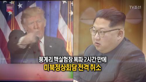 김정은, 풍계리 핵실험장 폭파했는데…