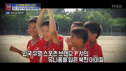 영화 속에 등장한 북한 의외의 모습들