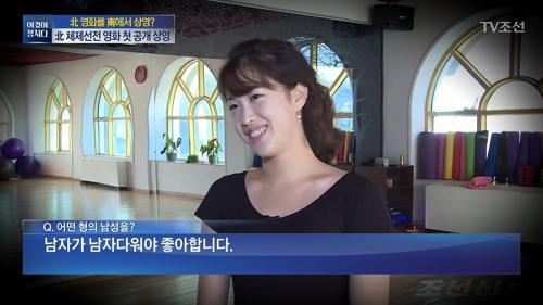 북한 인기처녀 동영상 화제