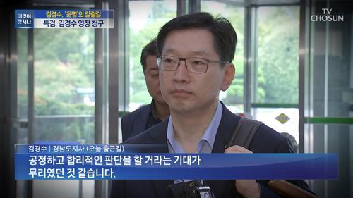 드루킹 특검, 김경수 영장 청구한 이유는?