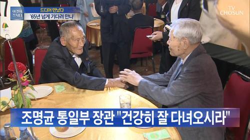 드디어 이산가족 상봉 애틋한 사연