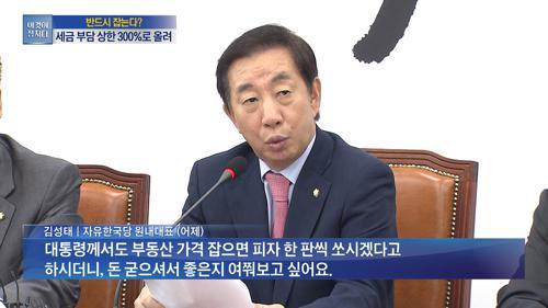 """한국당 """"고위공직자들 집값 얼마나 올랐나?"""""""