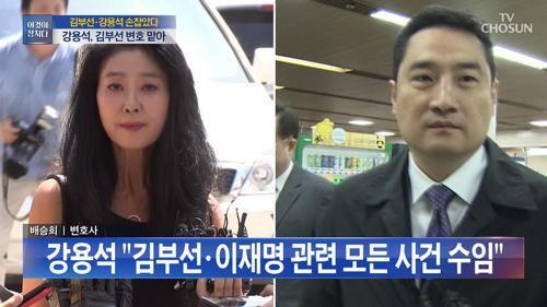김부선 변호사는 나