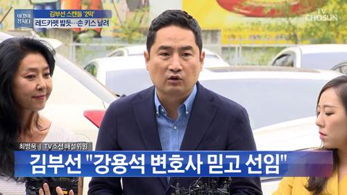 """""""강용석 변호사님은 진보에요"""""""