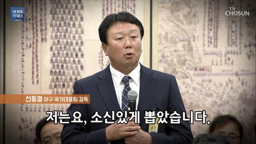 야구 팬들에게 '고구마' 안긴 국회...선동열 '당황'