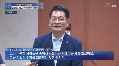 """송영길 """"북한, 어떻게 보면 가족주의적인 나라"""" …의미는?"""