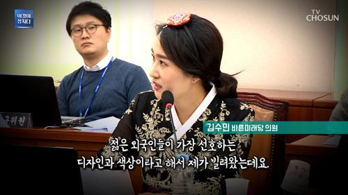 손혜원·김수민, 한복 입고 국감에 나온 까닭은?