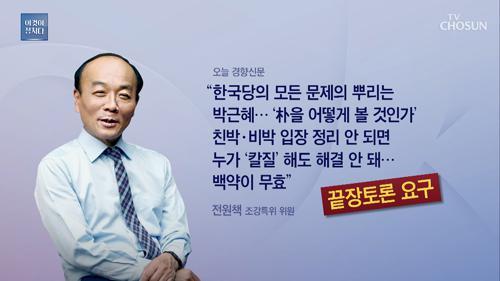 전원책, 끝장토론 요구… 한국당 문제 뿌리는 누구?