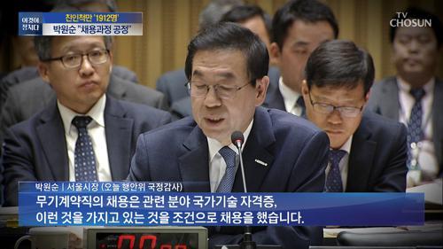 """한국당 시청 진입 시도…""""어딜 만져!"""""""