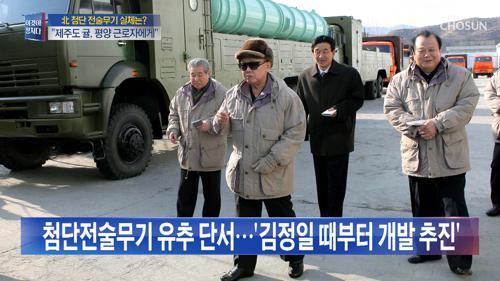 북한 첨단전술무기 정체는?