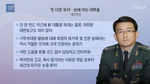"""이재수 또 다른 유서 """"기무사에도 세월호 유족이"""""""