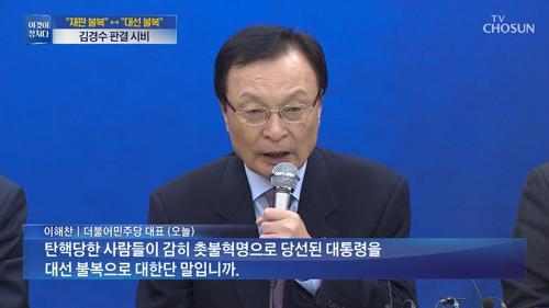 청와대로 달려간 한국당에 이해찬 '버럭'