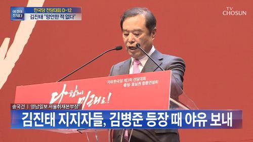 """""""김진태 데리고 나가라"""" 외치자 쏟아지는 야유"""