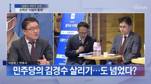 """""""공모 했어도 공동 범행은 아니다"""" …민주당, 김경수 구하기"""