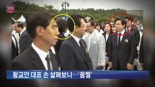 '김정숙, 황교안 패싱' 논란 부분 영상 살펴보니