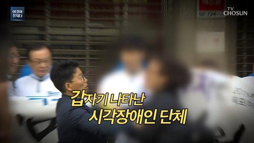 민주당 국토대장정 출정식에 나타난 시각장애인 부모들