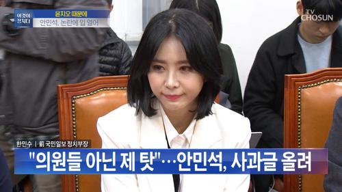 """안민석, 윤지오 논란 첫 언급 """"모두 제 탓"""""""