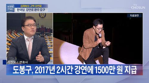 """""""김제동, 文정부 들어 강연료 5배 뛰었다"""""""