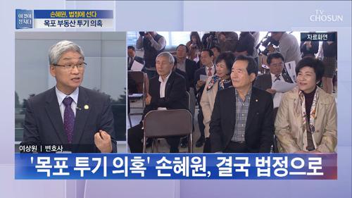 """손혜원, 목숨 걸겠다했는데…검찰 """"창성장 차명"""""""